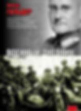 Гальдер-Франц.-Военный-дневник.jpg