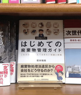 本の出荷数、1500部超(10/30 - 12/上旬)