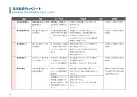 処理業者への実地確認におけるチェックリスト