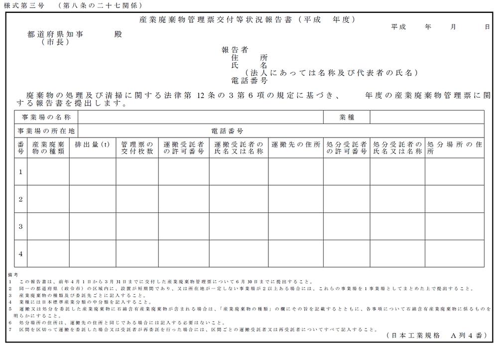 産業廃棄物管理票交付等状況報告書