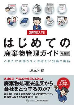 図解超入門!はじめての廃棄物管理ガイド、これだけは押さえておきたい知識と実務、坂本裕尚、表紙