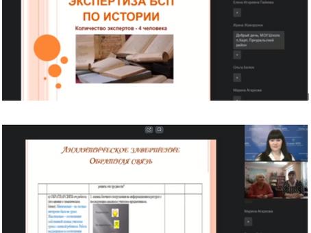 Вебинар – практикум для учителей истории и обществознания, организованный Холдингом «Global-NPD»