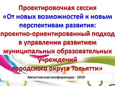 Проектировочная сессия в рамках Августовской конференции – 2019. г.Тольятти