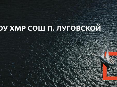 Эссе «Стратегия профессионального роста руководителя будущего» МБОУ ХМР СОШ п. Луговской