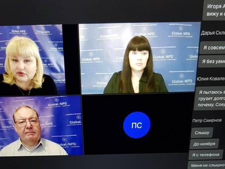 08.05.2020г. состоялось онлайн-совещание команды Холдинга Global-NPD