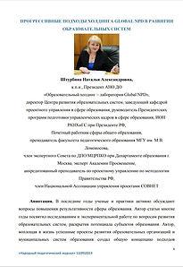 Сборник страница с Штурбиной.jpg