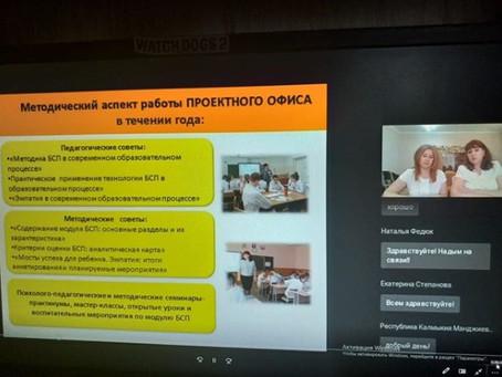 МБОУ Лицей 6 г. Невинномысска принял участие в Межрегиональном экспертном онлайн - форуме