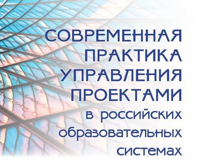 Издана коллективная монография под редакцией президента Холдинга «Global-NPD»