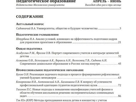 """В научном журнале """"Вестник Московского университета"""" опубликована статья президента Холдинга"""