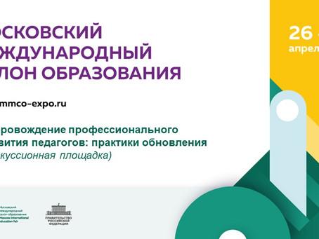 Президент Холдинга и руководитель по региональному сотрудничеству приняли участие в ММСО-2020