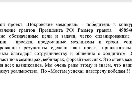 Поздравляем нашу экспериментальную площадку Вязниковского района с получением гранта Президента РФ