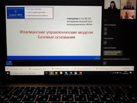 """21 августа прошёл вебинар Холдинга по направлению """"Флагманские управленческие модели"""""""