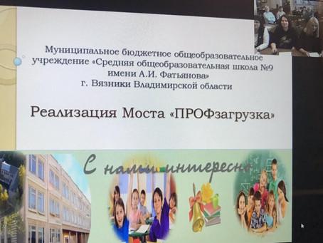 Вебинар «Презентация опыта совместной деятельности по мосту «ПРОФзагрузка» Холдинга Global-NPD