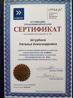 сертификат Штурбина.jpg