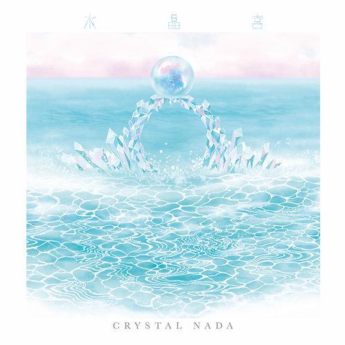 CRYSTAL NADA - 水晶宮 (CD)