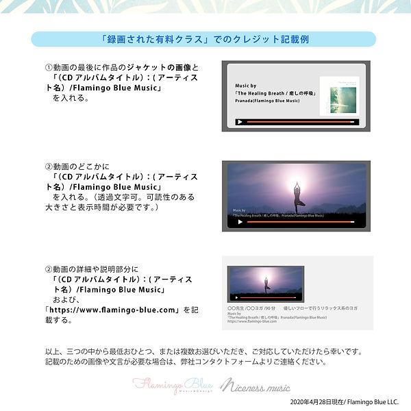 20200427動画音源利用について2.jpg