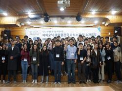 2020 Winter Joint Workshop