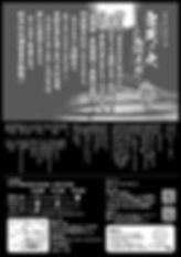 本若裏チラシ.jpg