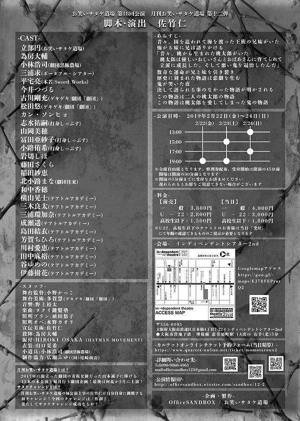 「鬼が哭く夜〜二人の桃太郎伝説〜」裏面.jpg