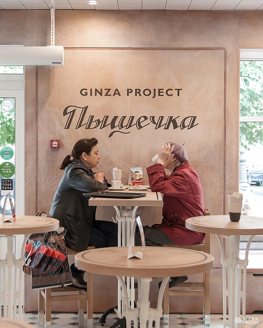 """Кафе """"Пышечка"""" на Чернышевской. Санкт-Петербург."""