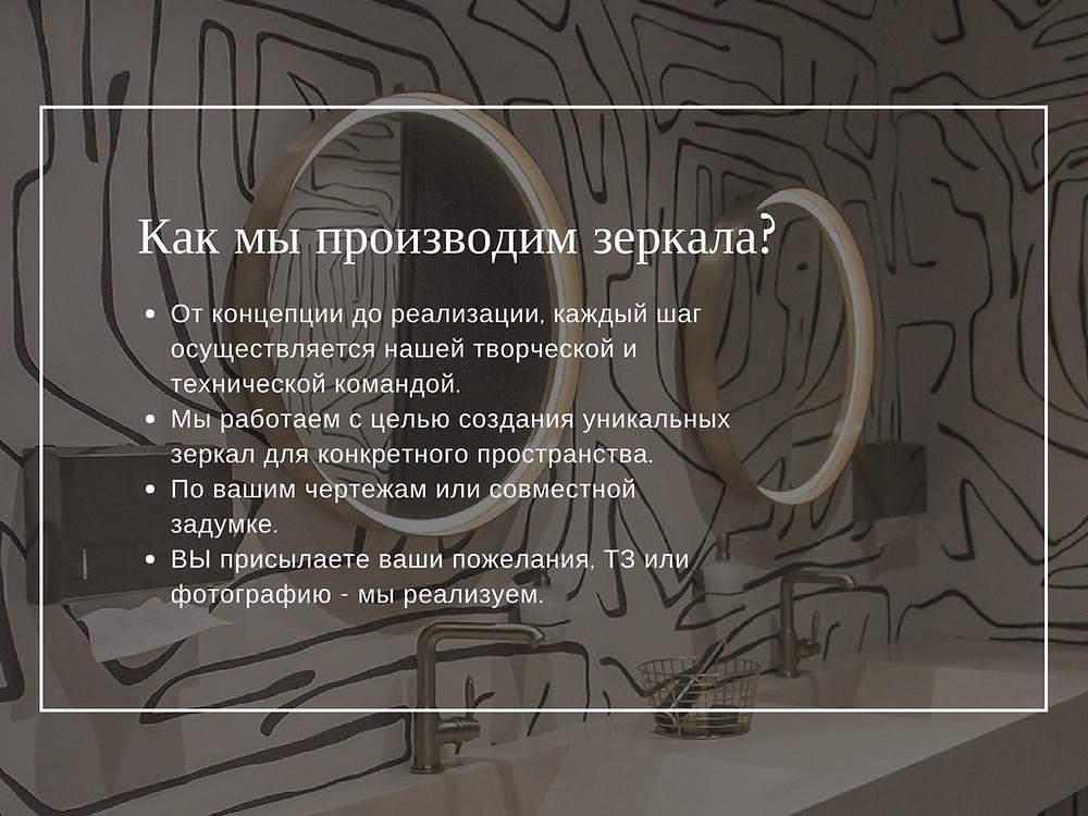 Производство зеркал в СПб