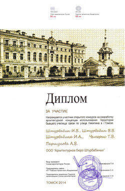Диплом СРО ТПО