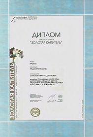 ДИПЛОМ Золотой Капители 2005.JPG