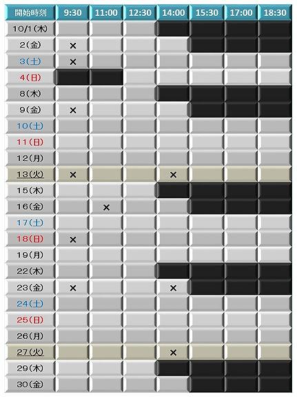 10月レッスンカレンダー.jpg