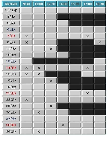 3月レッスンカレンダー.jpg