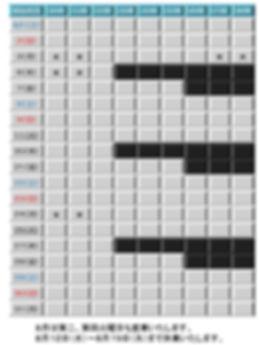 8月レッスンカレンダー.jpg