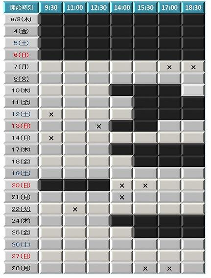 6月レッスンカレンダー.jpg