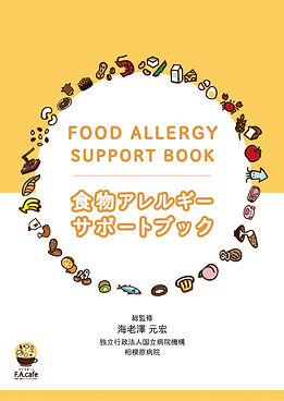 食物アレルギーサポートブック.jpg
