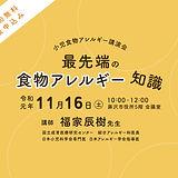 講演会ホームバナー.jpg