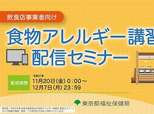 東京都食物アレルギー.png