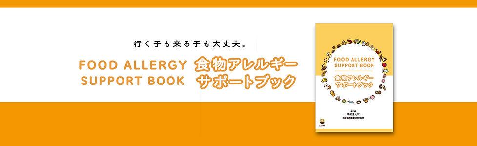 食物アレルギーサポートBサポートブック
