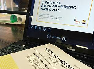 食物アレルギー研究会.jpg