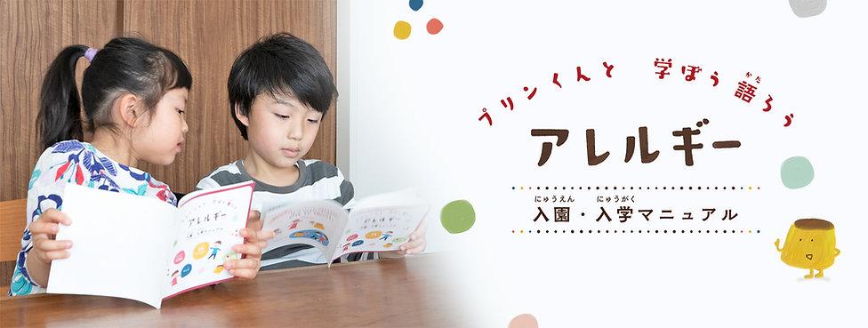 食物アレルギー入園入学