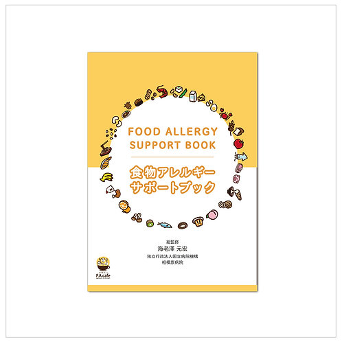 FOOD ALLERGY SUPPORT BOOK 食物アレルギーサポートブック(冊子版)