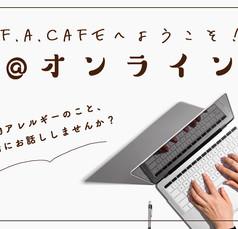ようこそF.A.cafeへ @オンライン