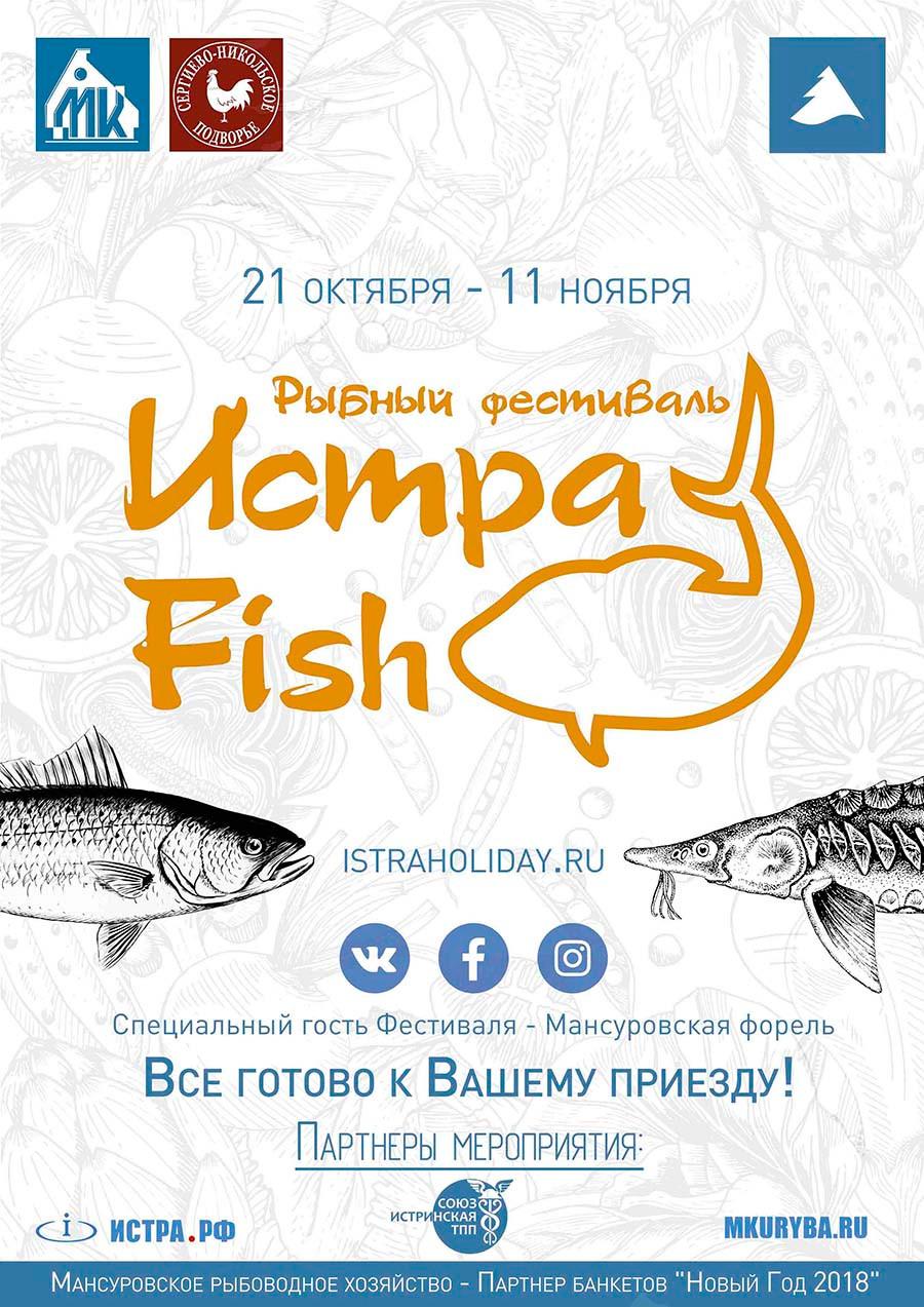 Приглашаем на фестиваль ИСТРАfish