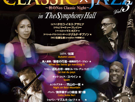 Neo Classic in The Symphony Hall vol.3