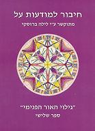 גיאומטריה ספר שלישי.JPG