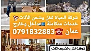 شركة الحياة لنقل الأثاث 0791832883