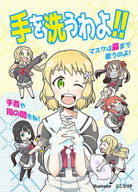 20200302_ゆゆゆ手洗いポスター.jpg