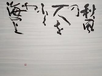 堀井 寛史 第7回 個展 漱石交響書・展 vol.3