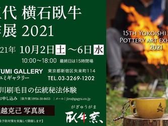 臥牛窯 第十五代横石臥牛 作陶展 2021