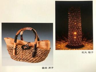 長谷川藤工芸グループ 藤と竹の展示会