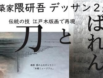 建築家 隈研吾 デッサン2題 伝統の技 江戸木版画で再現 刀(とう)とばれん
