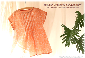 TOKIKO ORIGINAL COLLECTION