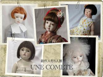 ‐コメット‐ 創作人形5人展